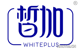 皙加 WHITEPLUS