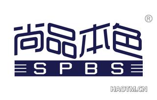 尚品本色 SPBS