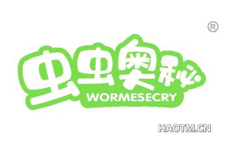虫虫奥秘 WORMESECRY