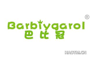 巴比冠 BARBIYGAROL