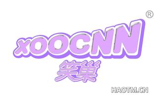 笑巢 XOOCNN
