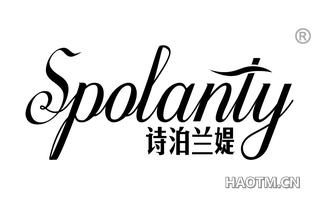 诗泊兰媞 SPOLANTY