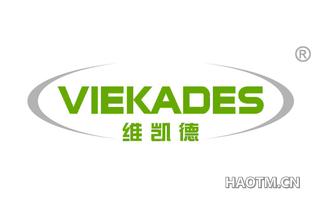 维凯德 VIEKADES