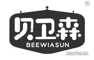 贝卫森 BEEWIASUN