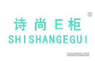 诗尚E柜  SHISHANGEGUI