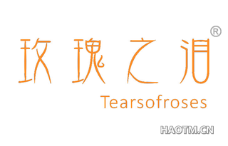 玫瑰之泪 TEARSOFROSES
