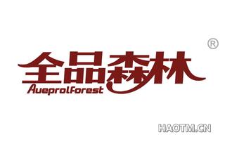 全品森林 AUEPROLFOREST