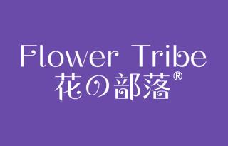 花部落 FLOWER TRIBE