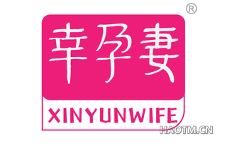 幸孕妻 XINYUNWIFE