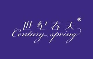 世纪春天 CENTURY SPRING