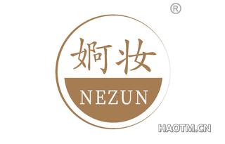 婀妆 NEZUN