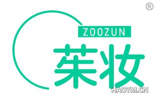 茱妆 ZOOZUN