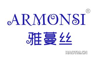 雅蔓丝 ARMONSI