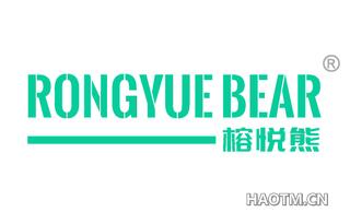 榕悦熊 RONGYUE BEAR
