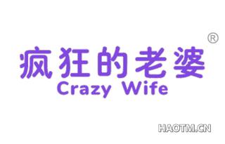 疯狂的老婆 CRAZY WIFE