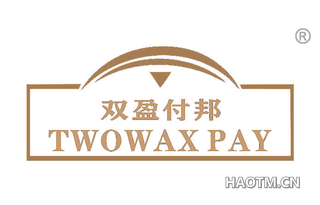 双盈付邦 TWOWAX PAY