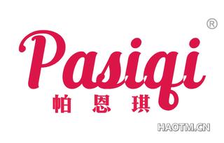 帕恩琪 PASIQI