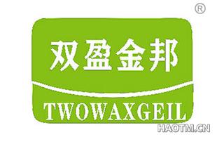 双盈金邦 TWOWAXGEIL