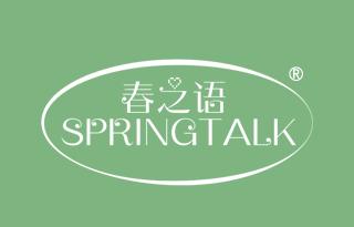 春之语 SPRINGTALK