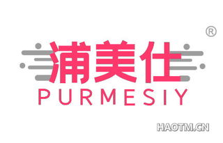 浦美仕 PURMESIY