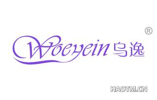 乌逸 WOEYEIN