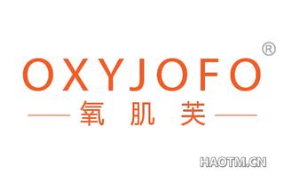氧肌芙 OXYJOFO
