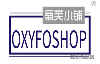氧芙小铺 OXYFOSHOP