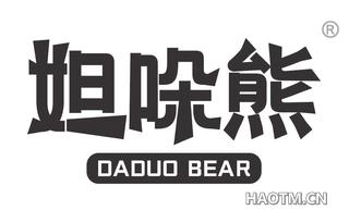 妲哚熊 DADUO BEAR