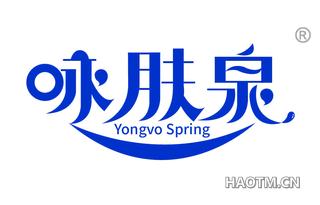 咏肤泉 YONGVO SPRING