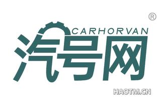 汽号网 CARHORVAN