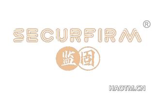 监固 SECURFIRM