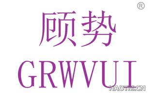 顾势 GRWVUI