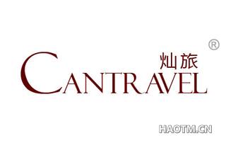 灿旅 CANTRAVEL