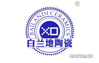 白兰地陶瓷 BAILANDI CERAMICS XO