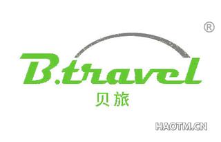 贝旅 B TRAVEL