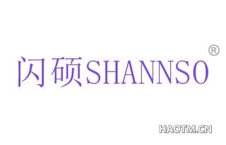 闪硕 SHANNSO