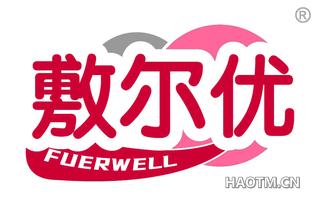敷尔优 FUERWELL