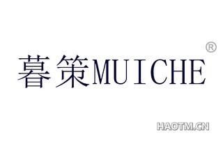 暮策 MUICHE