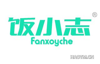 饭小志 FANXOYCHE