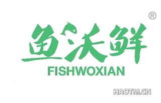 鱼沃鲜 FISHWOXIAN