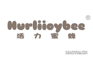 活力蜜蜂 HURLIIOYBEE