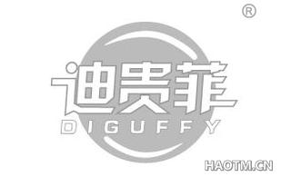 迪贵菲 DIGUFFY
