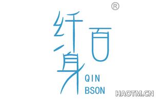 纤百身 QINBSON