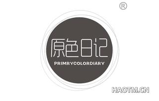原色日记 PRIMRYCOLORDIARY
