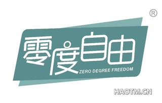 零度自由 ZERO DEGREE FREEDOM