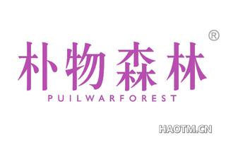 朴物森林 PUILWARFOREST