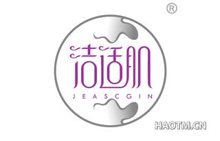 洁适肌 JEASCGIN