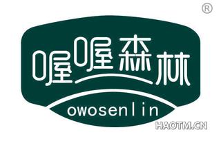 喔喔森林 OWOSENLIN