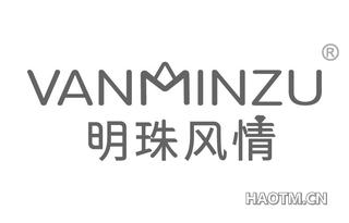明珠风情 VANMINZU