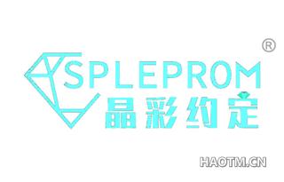 晶彩约定 SPLEPROM